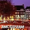 Экскурсия-Amsterdam