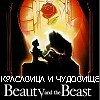 Мюзикл-Beauty and The Beast