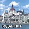 Экскурсия-Budapest