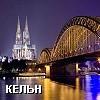 Экскурсия-Cologne
