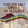 Israel Opera Festival (Оперный фестиваль в Израиле)