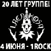 Концерт Lacrimosa (Лакримоса)