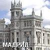 Экскурсия Madrid (Мадрид)