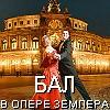 SemperOpernBall (Бал в Опере Земпера)